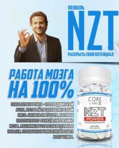 Nzt (нзт) купить в Украине