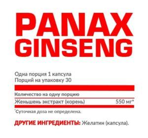 Nosorog UA Panax Ginseng (Женьшень) 30 capsules