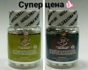 Лигандрол ибутаморен купить в Украине