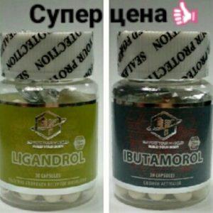 Купить ligandrol и ibutamoren (SARMs) лигандрол и ибутаморен в Украине и отправка за границу по низкой цене. В интернет магазине Greens & Vitamins.
