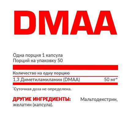 Купить герань дмаа (dmaa)