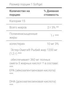 Эстер-омега® 3 купить пуританс прайд высшего качества vitalife.com.ua