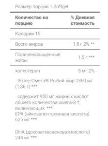 Купить омега-3 (omega-3) с высокой концентрацией
