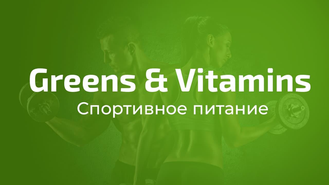 Спортивное питание | Аптечные медикаменты | Специальные препараты. Доставка по Украине и отправка заграницу! В интернет магазине Greens & Vitamins