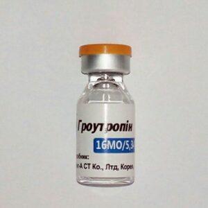Купить жидкий гормон роста фармацевтического качества Гроутропин, по доступной цене в Украине